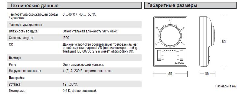 Технические данные WING DX VTS EUROHEAT